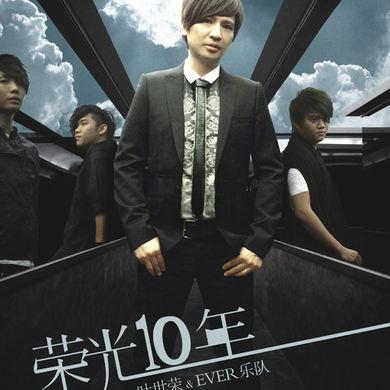 十年粤语歌词-EVER