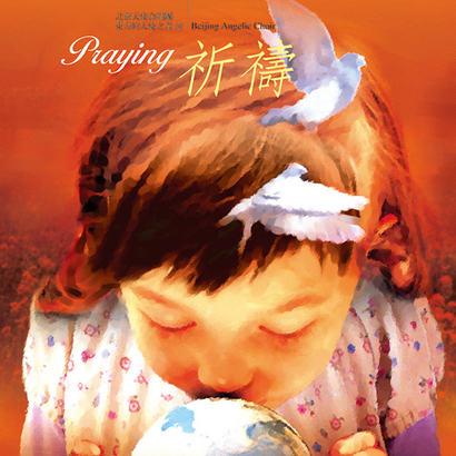 老黑爵歌词-北京天使合唱团