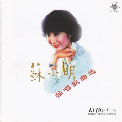 白兰鸽歌词-苏小明