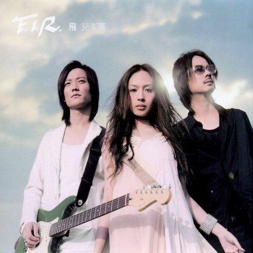 后乐园歌词-F.I.R.
