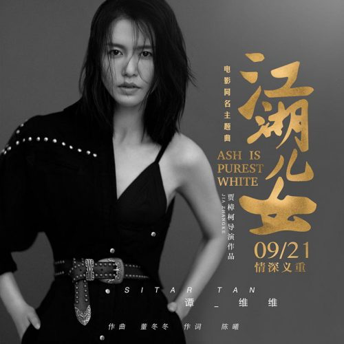 江湖儿女歌词-谭维维