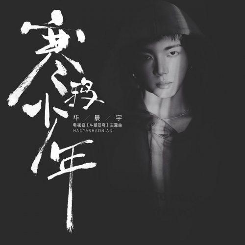 寒鸦少年歌词-华晨宇