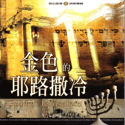 金色的耶路撒冷歌词-未知