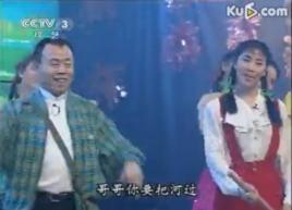 过河歌词-过河LRC歌词-潘长江、刘春梅