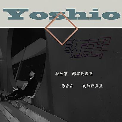 歌声里歌词-Yoshio