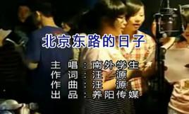 北京东路的日子歌词-南京外国语学校2010届高三(6)班