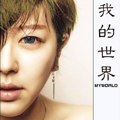 我的世界歌词-陈姿彤