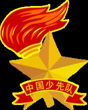 中国少先队队歌歌词-中国少先队队歌LRC歌词-群星