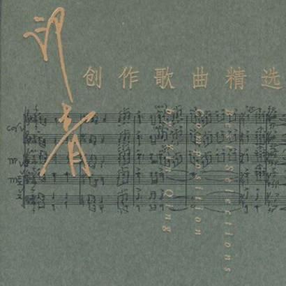 马兰谣歌词-彭丽媛