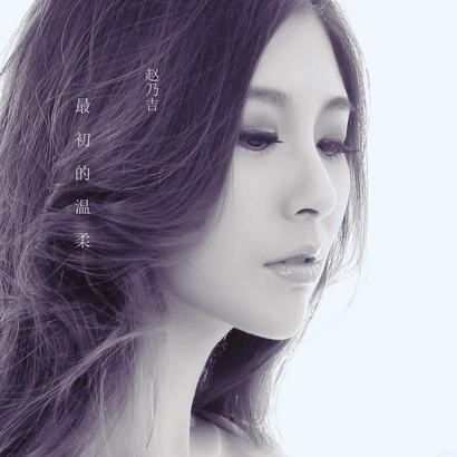 最初的温柔歌词-赵乃吉