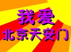 我爱北京天门歌词-我爱北京天门LRC歌词-童声合唱