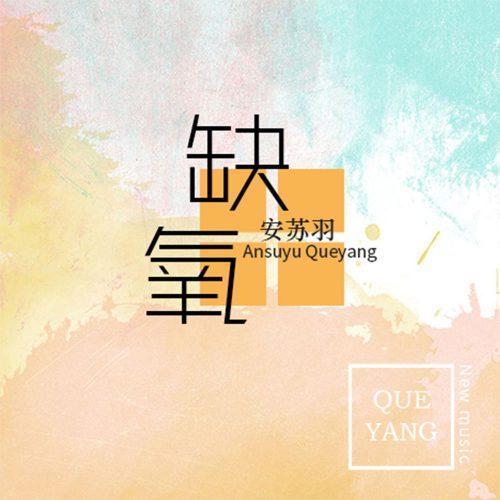 缺氧歌词-安苏羽