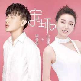 宠坏歌词-宠坏LRC歌词-李俊佑、小潘潘