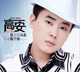 在心里从此永远有个你歌词-在心里从此永远有个你LRC歌词-高安、刘永祥