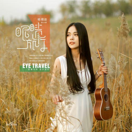 眼睛旅行歌词-杨雅涵