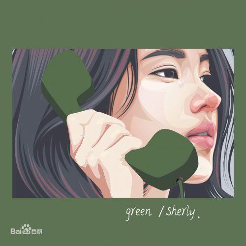 绿色歌词-绿色LRC歌词-陈雪凝