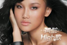high歌歌词-黄龄