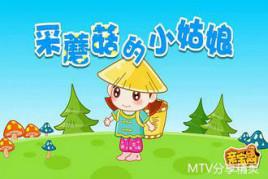 采蘑菇的小姑娘歌词-采蘑菇的小姑娘LRC歌词-朱逢博