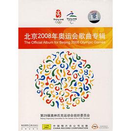 北京欢迎你歌词-北京欢迎你LRC歌词-群星