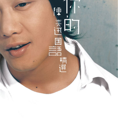男人的错歌词-陈奕迅