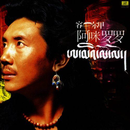 藏族舞曲歌词-容中尔甲