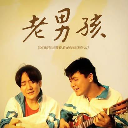 一定要得到你歌词-筷子兄弟