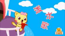 泼水歌歌词-泼水歌LRC歌词-北京天使合唱团