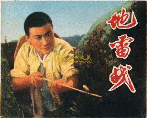 地雷战歌词-华语群星