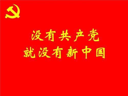 没有共产党就没有新中国歌词-没有共产党就没有新中国LRC歌词-群星