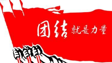团结就是力量歌词-团结就是力量LRC歌词-霍勇