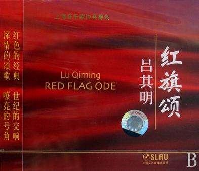 红旗颂歌词-群星