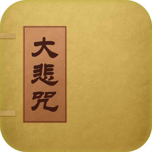 大悲咒歌词-大悲咒LRC歌词-姜鹏