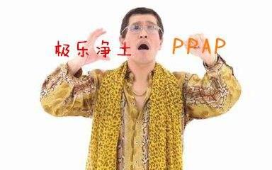 ppap歌词-ppapLRC歌词-PICO太郎