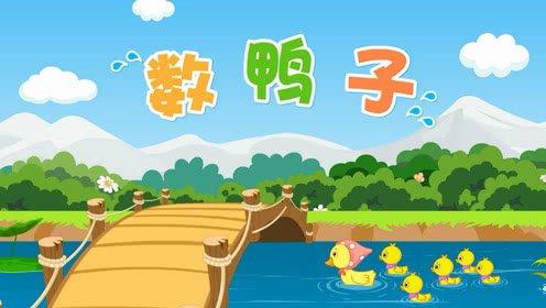 数鸭子歌词-华语群星