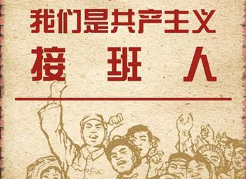 我们是共产主义接班人歌词-我们是共产主义接班人LRC歌词-群星