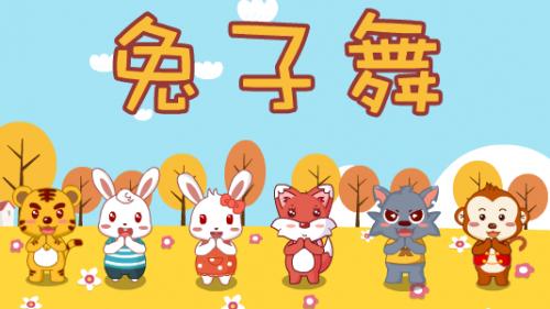 兔子舞歌词-华语群星