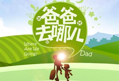 爸爸去哪儿主题曲歌词-爸爸去哪儿主题曲LRC歌词-群星