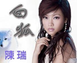 白狐歌词-陈瑞