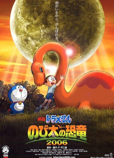 《哆啦A梦06剧场版:大雄的恐龙》电影好看吗?哆啦A梦06剧场版:大雄的恐龙影评及简介