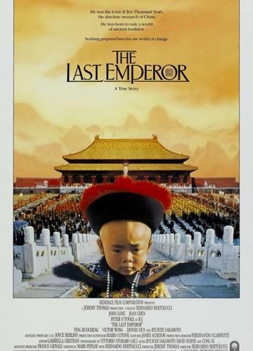 《末代皇帝》电影好看吗?末代皇帝影评及简介