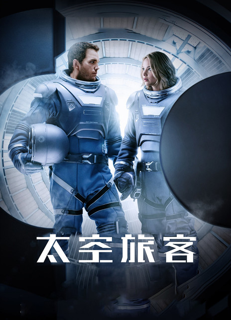 《太空旅客》电影好看吗?太空旅客影评及简介