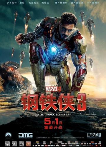 《钢铁侠3》电影好看吗?钢铁侠3影评及简介