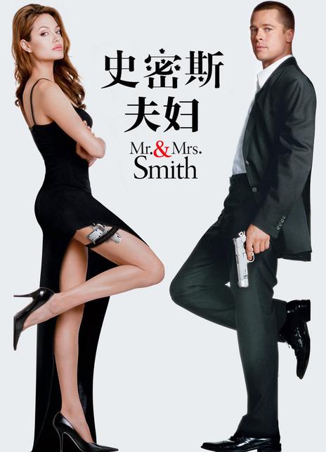 《史密斯夫妇》电影好看吗?史密斯夫妇影评及简介