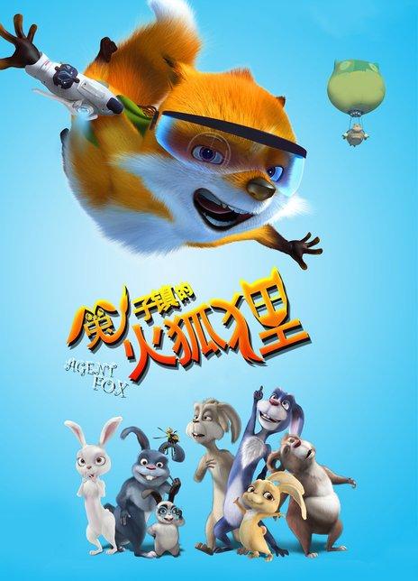 《兔子镇的火狐狸》电影好看吗?兔子镇的火狐狸影评及简介