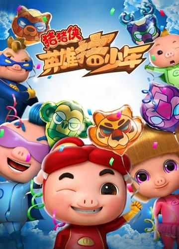 《猪猪侠之英雄猪少年》电影好看吗?猪猪侠之英雄猪少年影评及简介