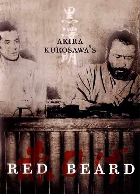 《红胡子》电影好看吗?红胡子影评及简介