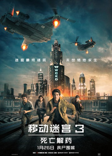 《移动迷宫3:死亡解药》电影好看吗?移动迷宫3:死亡解药影评及简介