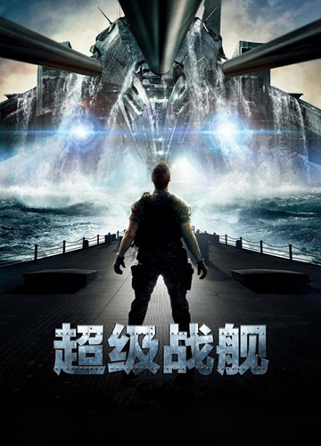 《超级战舰》电影好看吗?超级战舰影评及简介