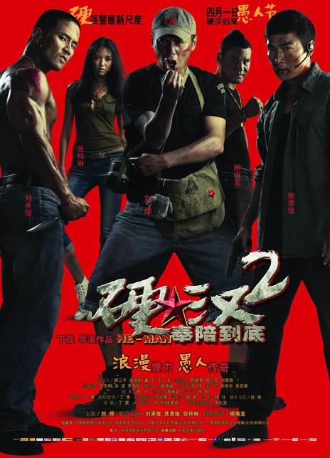 《硬汉2:奉陪到底》电影好看吗?硬汉2:奉陪到底影评及简介