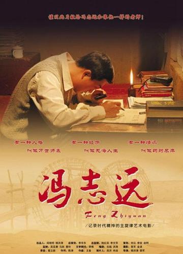 《冯志远》电影好看吗?冯志远影评及简介